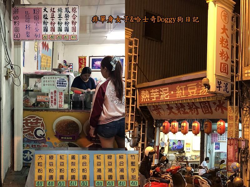 新竹城隍廟美食33葉大粒粉圓冰
