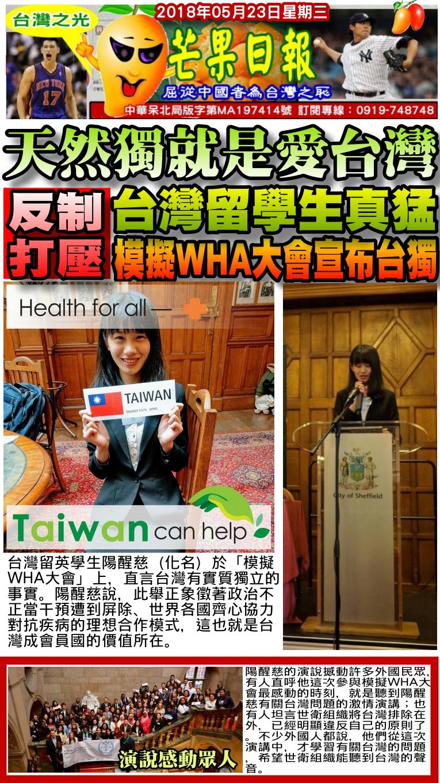 180522芒果日報--台灣之光--模擬開世衛大會,留學生宣布台獨