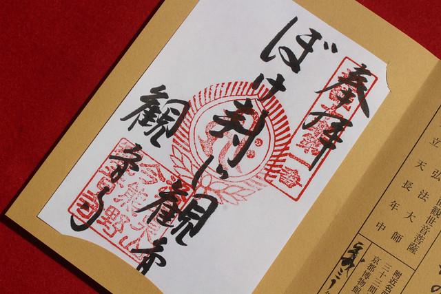 imakumano-gosyuin022