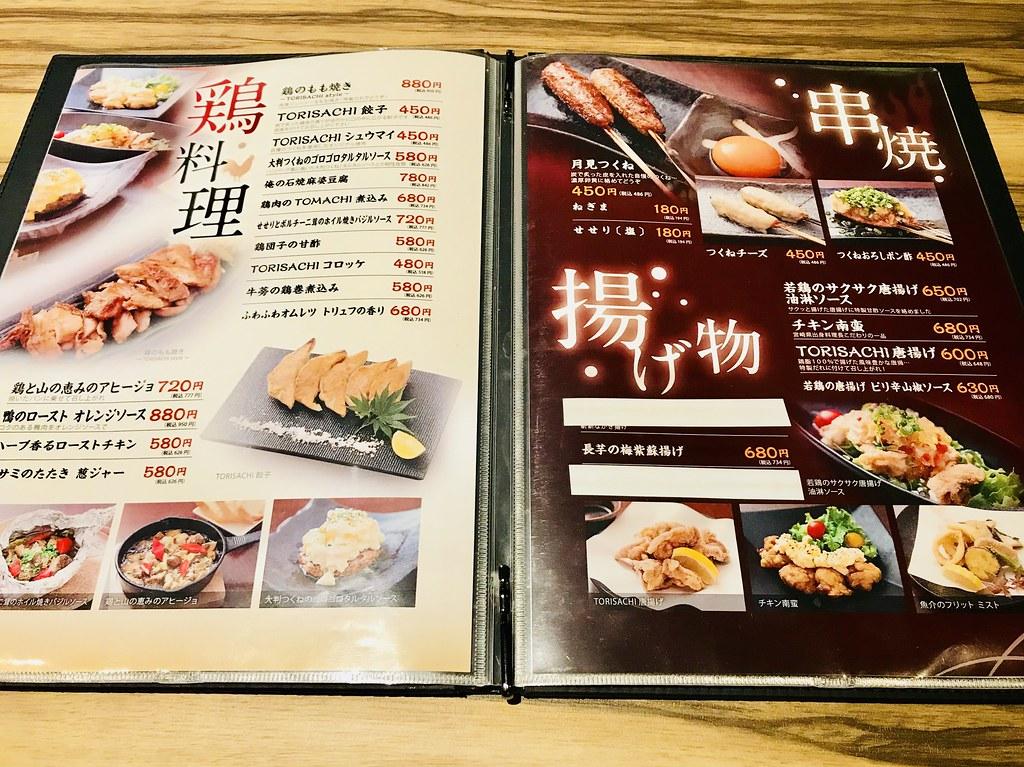チャオバブルス③ TORISACHI餃子