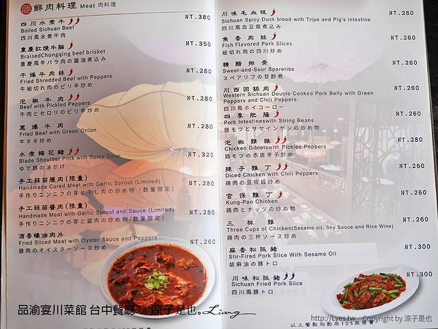品渝宴川菜館 台中餐廳 5