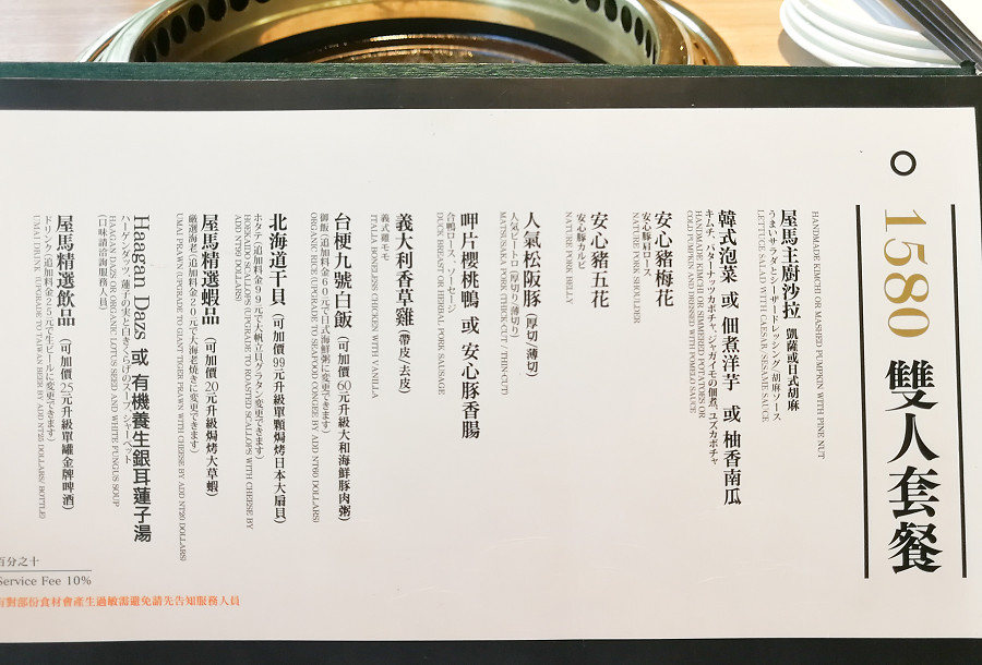 屋馬燒肉 菜單 menu 價位03
