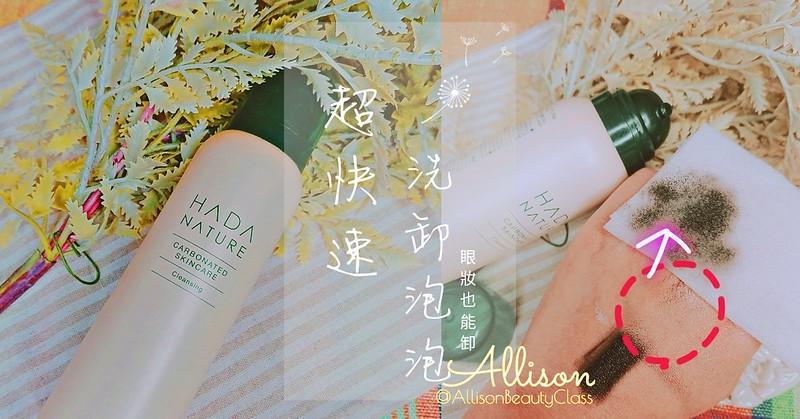 日本HADA NATURE肌純極淨沁亮碳酸洗卸泡泡