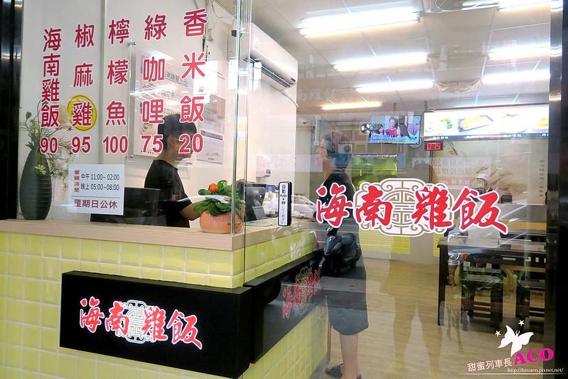 海南雞飯三重便當簡餐IMG_6555_Fotor.jpg