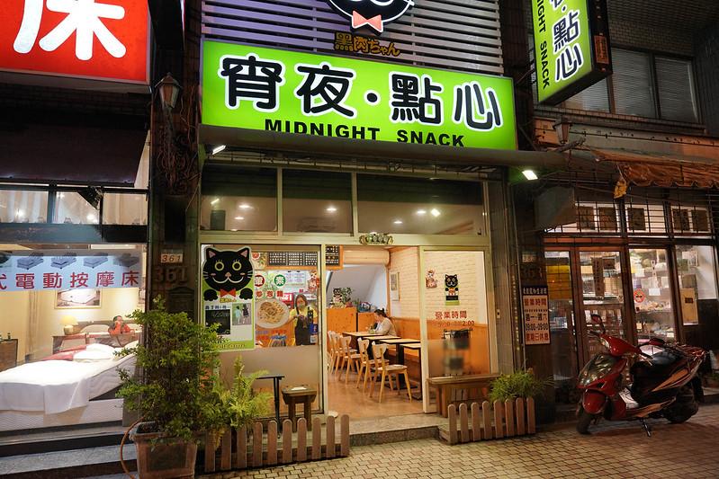 黑肉醬宵夜點心 (2)