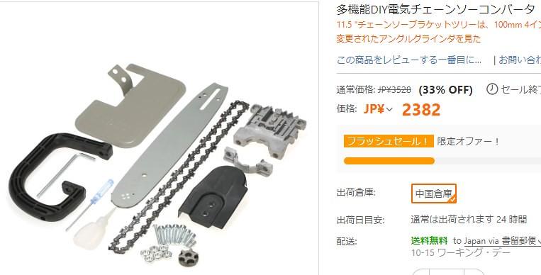 手作りDIYチェーンソー (1)