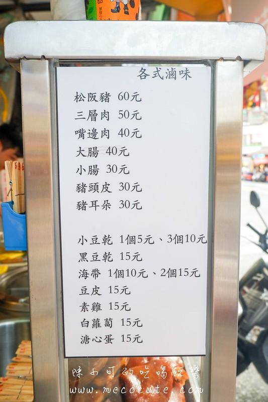 三重小吃,三重睿盛香麵村,三重美食,三重麵店,睿盛香麵村 @陳小可的吃喝玩樂