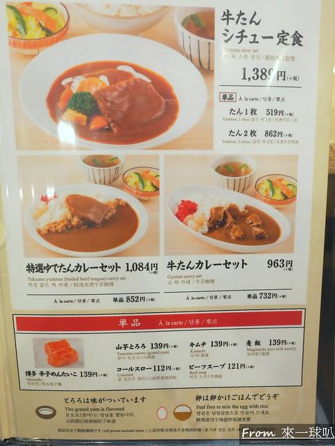 たんやHAKATA牛舌屋博多牛舌早餐11