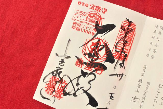 hougonji-gosyuin021