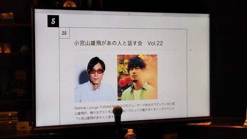 小宮山雄飛があの人と話す会 Vol.22