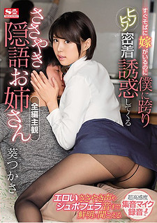 SSNI-207 Even Though There Is A Bride Next To Me, It Straddles Me And Hindsight Comes In Temptation Whispering Little Lady Sister Aoi Tsukasa