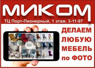 mikom-02_web
