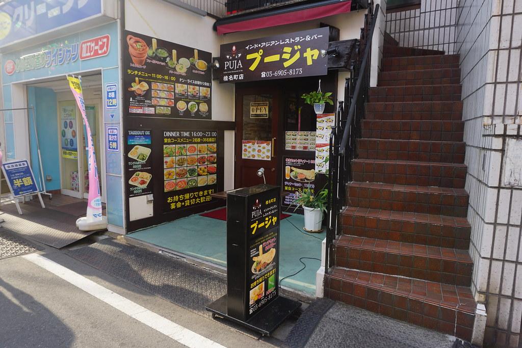 プージャ(椎名町)