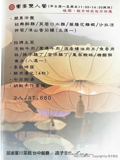 品渝宴川菜館 台中餐廳 2