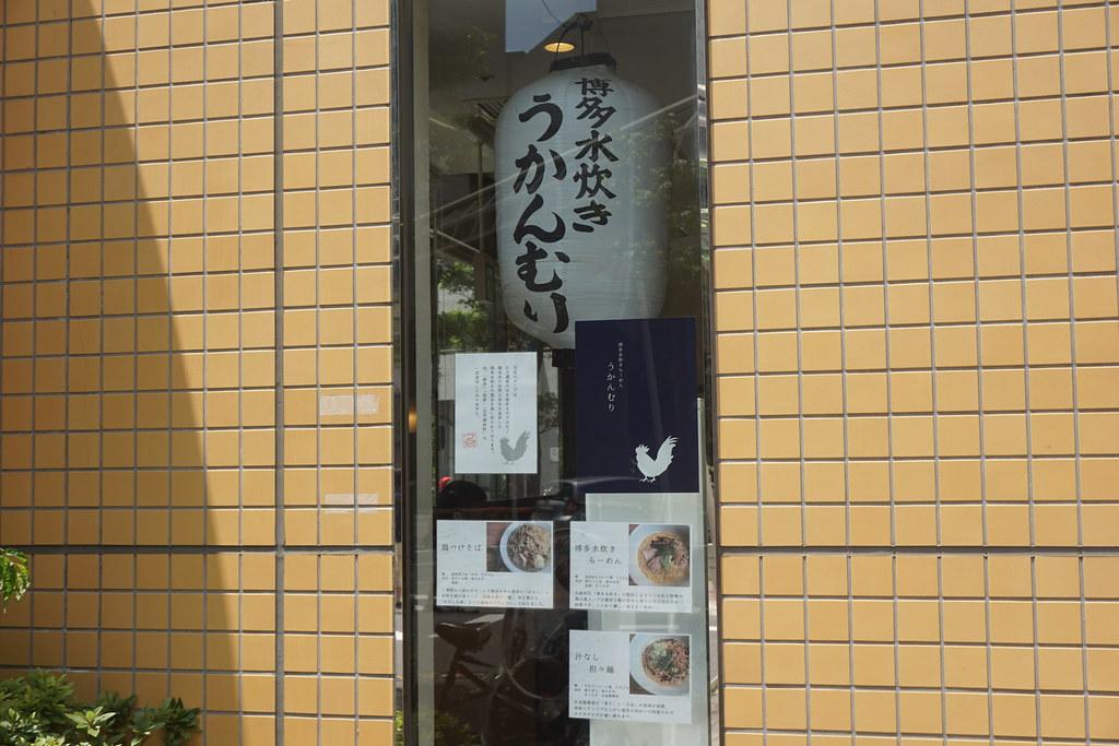うかんむり(練馬)
