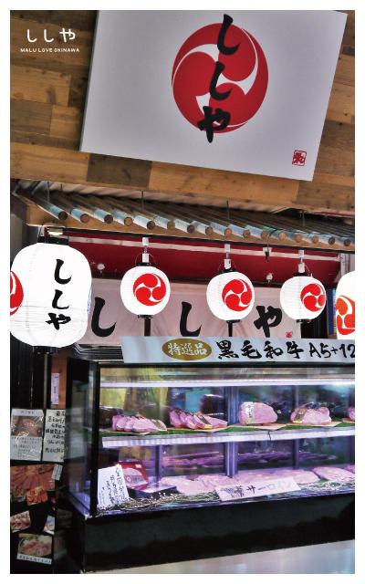 沖繩肉屋-2