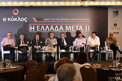 11 & 12.6.2018: Η Ελλάδα Μετά ΙΙ