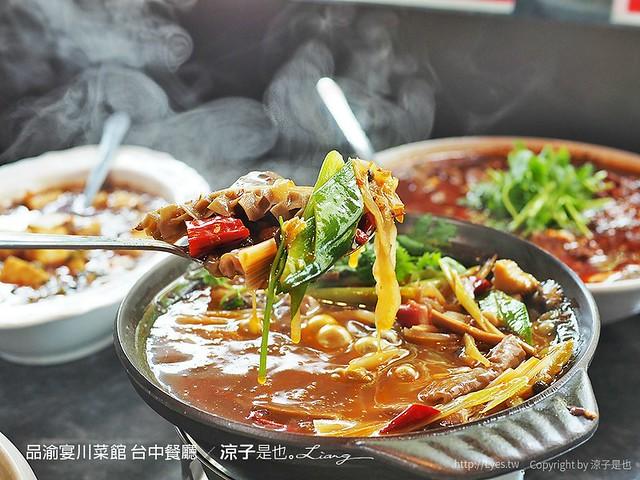 品渝宴川菜館 台中餐廳 29
