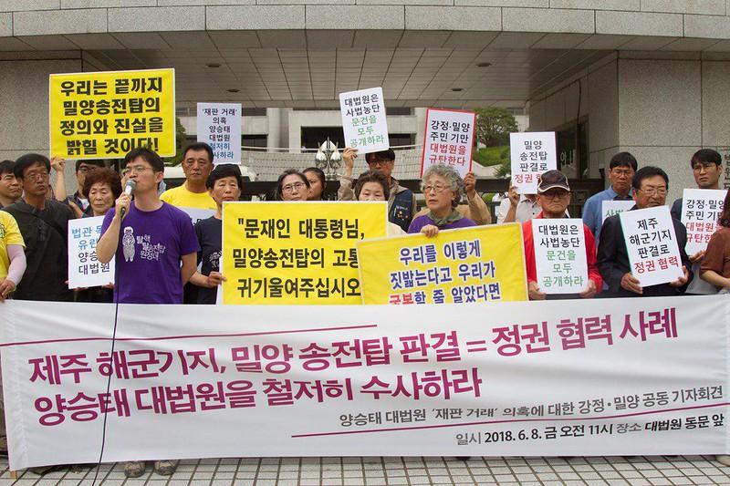 20180608_양승태 대법원 관련 강정·밀양 기자회견