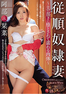 JUY-517 Submissive Slave Wife ~ A Flesh That Gets Wet Down By Subordinates Of Her Husband ~ Abe Peacetina