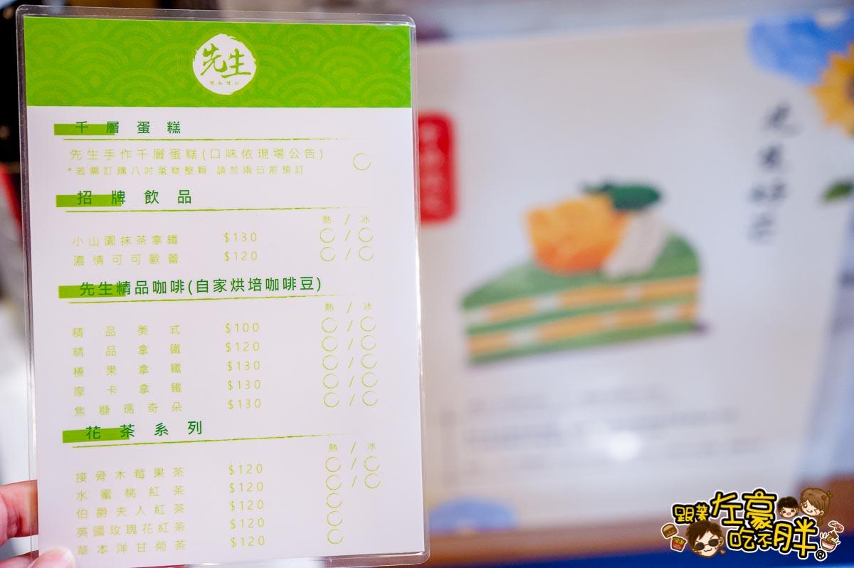 先生sensei(高雄漢神巨蛋店)-25