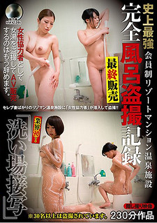 "TURA-350 Membership Resort Mansion Hot Spring Facilities History Strongest Complete Bath Cam Film Record Final Sale AV Shopping Is Already Quit As A Female Cooperator Steals Female Hot Water. ""Clothes Close-up """