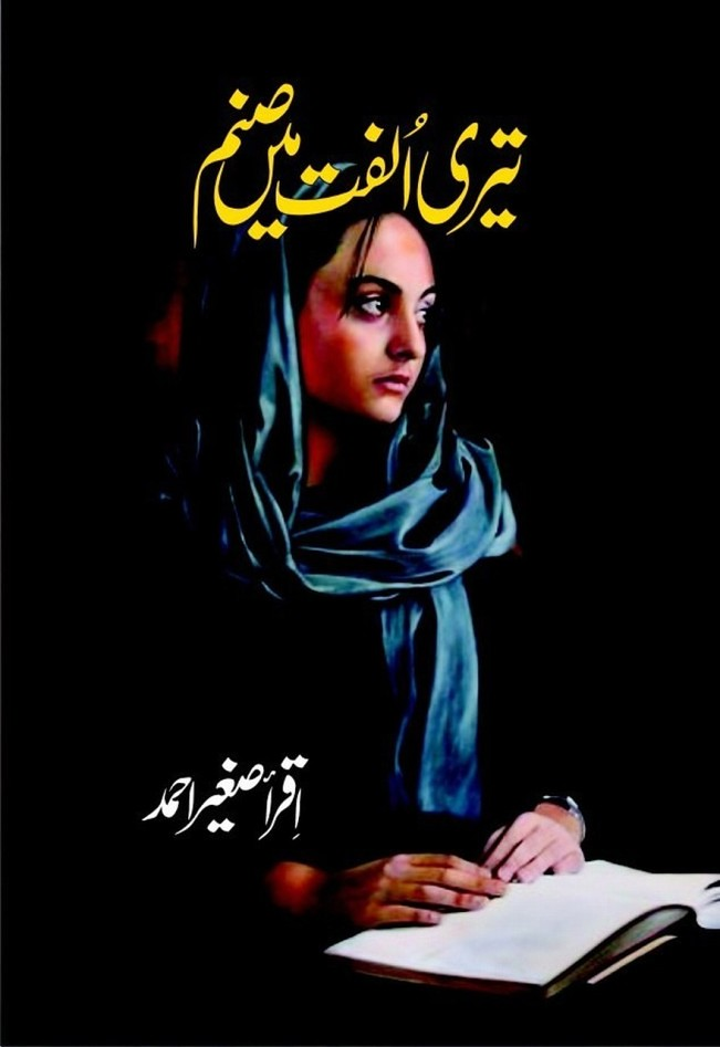 Teri Ulfat Mai Sanam Complete Novel By Iqra Sagheer Ahmad