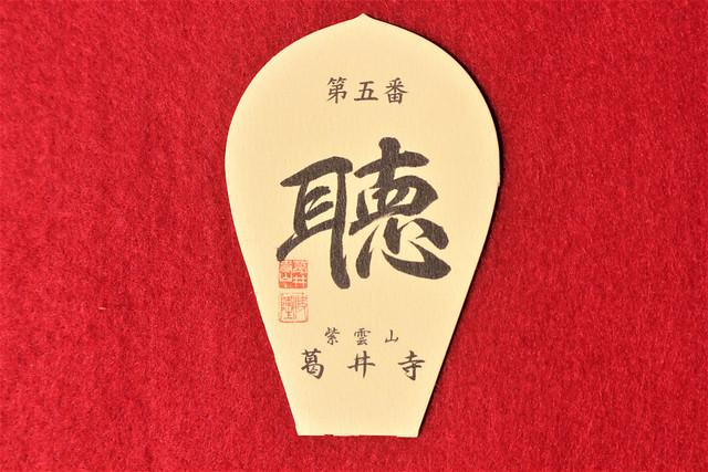 fujiidera-gosyuin012