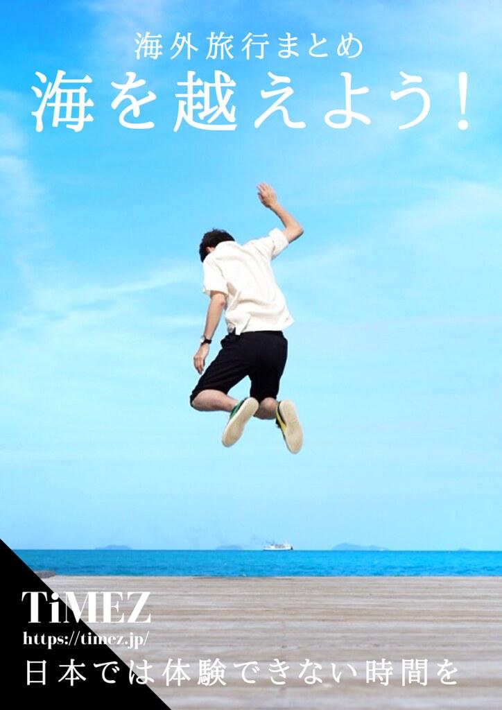 海外旅行TiMEZ