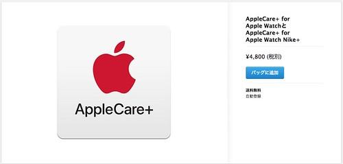 AppleCare+forAppleWatch