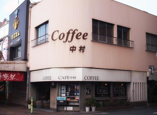 津の喫茶店:中村珈琲外観