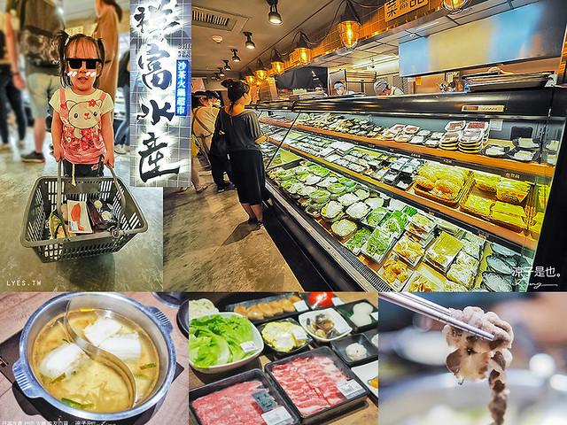 祥富水產 沙茶火鍋超市 台中