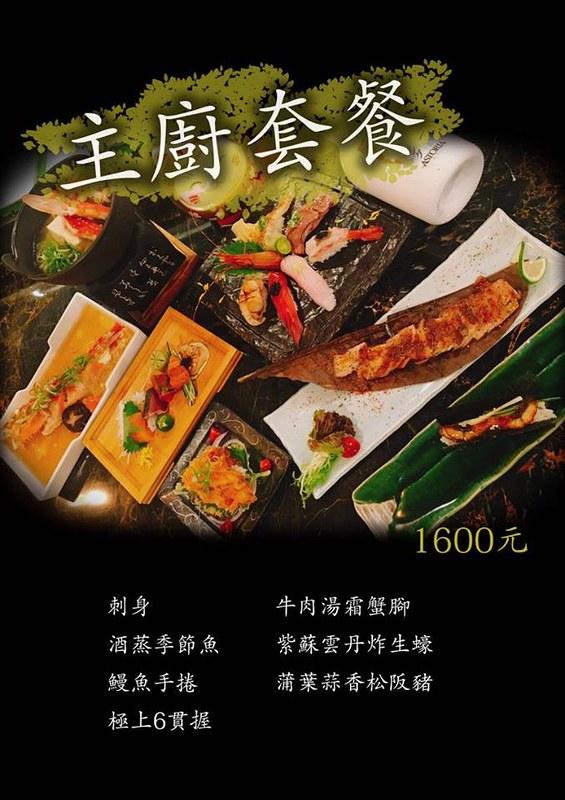 町味館菜單 (6)