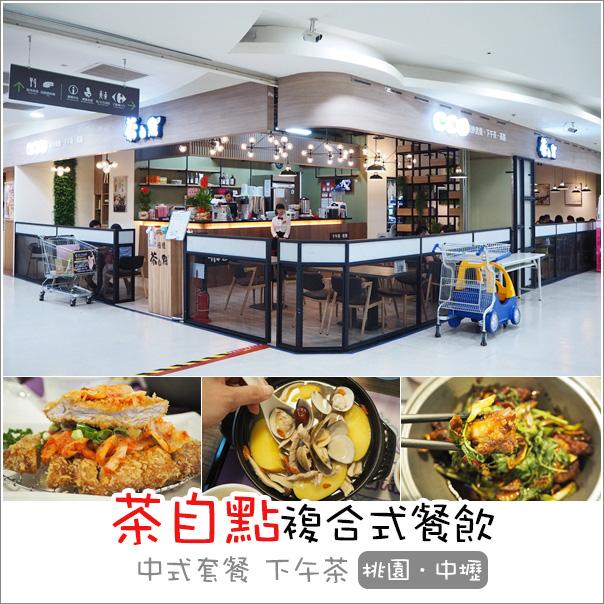 茶自點複合式餐飲(中壢家樂福店) (1)