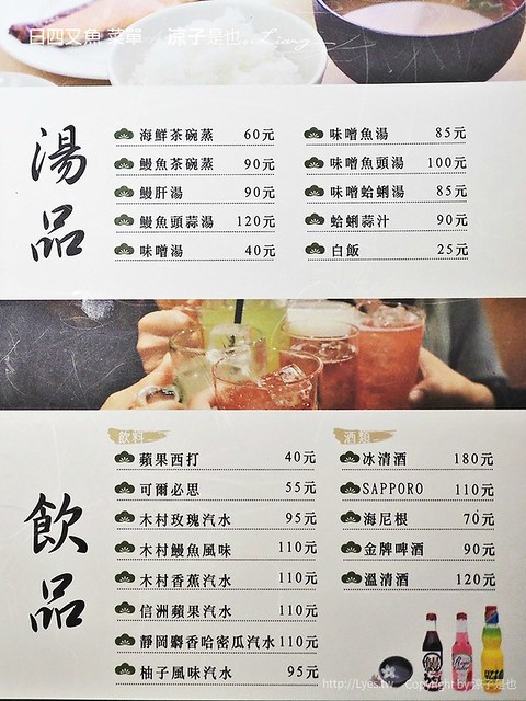 日四又魚 菜單 2