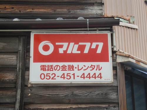 名古屋市中村区太閤4丁目