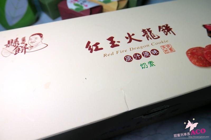 花蓮伴手禮 花蓮縣餅IMG_7422.JPG
