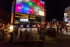 Nakasu, Fukuoka, Kyushu, Japan