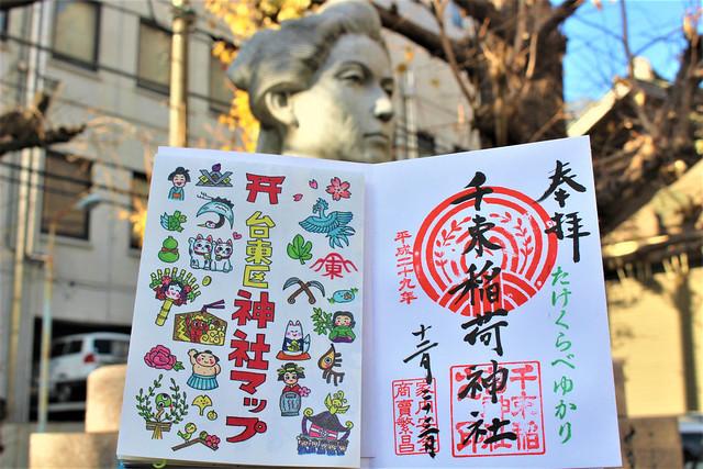 senzokuinari-gosyuin005