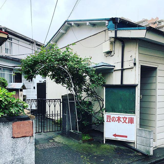豆の木文庫って?調べたら長崎源之助さんが作った児童文庫らしい。こんなところに住まわれていたんだ!