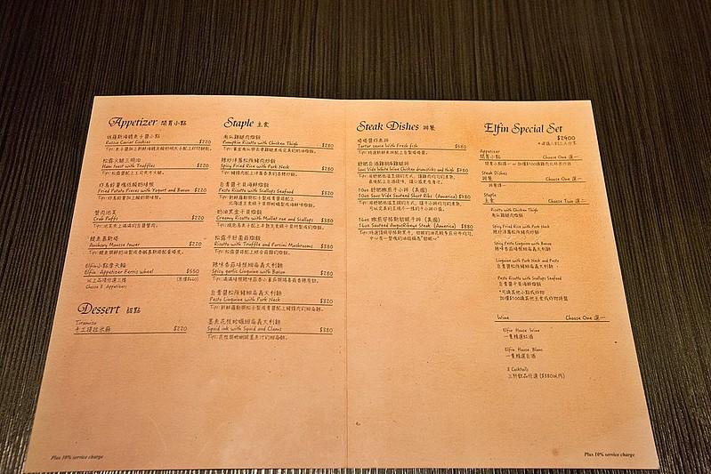 台北東區-精靈餐酒館-Elfin-Restaurant-Lounge (6)