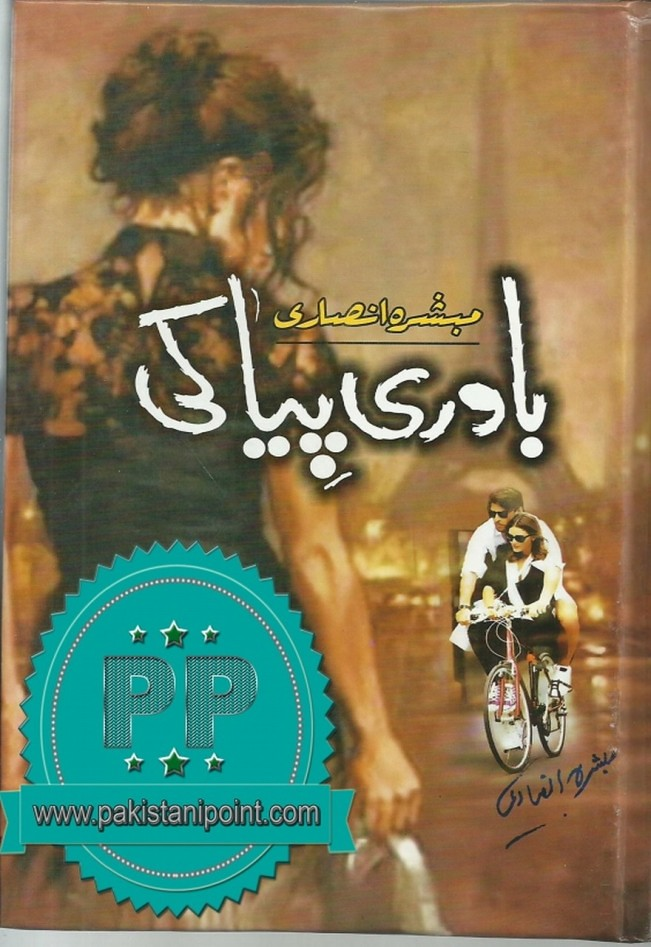 Bawari Pia Ki Complete Novel By Mubashra Ansari