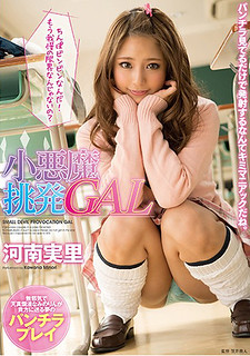 MMUS-021 Minor Devil Provocation Gal Kaori Henan