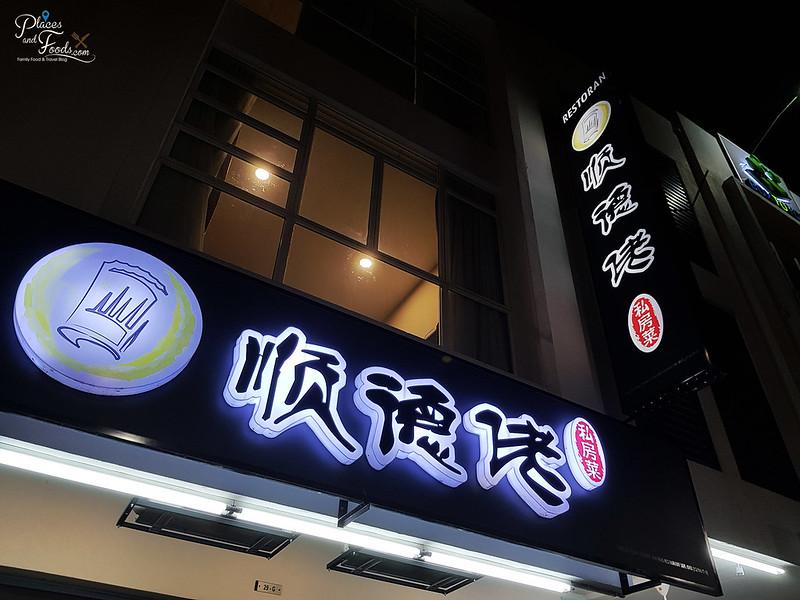 shunde seafood restaurant cheras batu 9