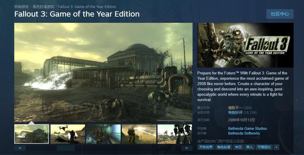 在Windows 10中安装并运行Steam上的Fallout3年度版
