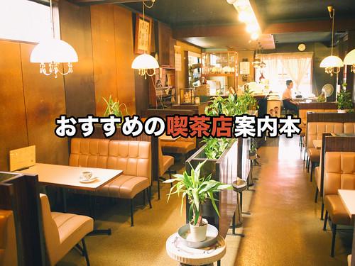 おすすめの喫茶店案内本