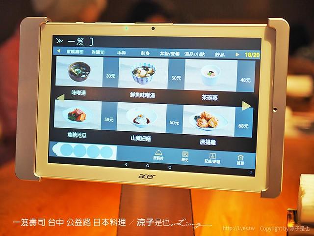 一笈壽司 台中 公益路 日本料理 7