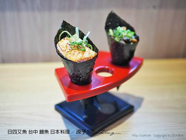 日四又魚 台中 鰻魚 日本料理 4