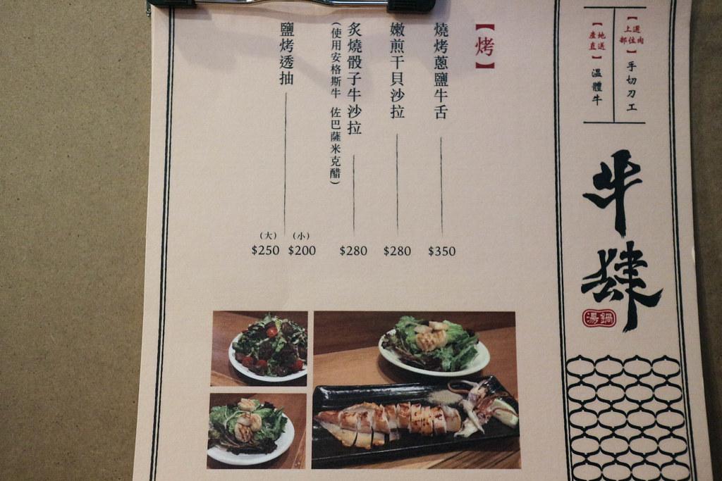 牛肆 台北溫體牛肉鍋 (30)