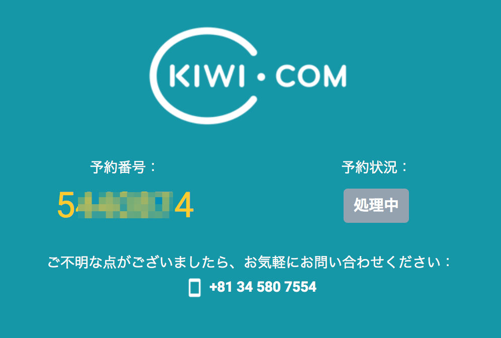 Kiwi_com_booking-01